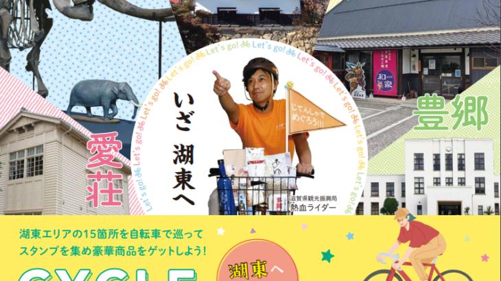 滋賀県「湖東へLet's Go!サイクルスタンプラリー」